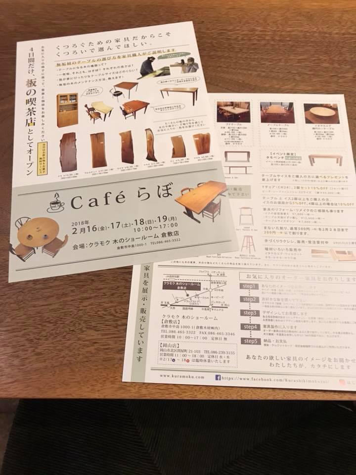 木とチョコと『cafeらぼ』_b0211845_16200958.jpg