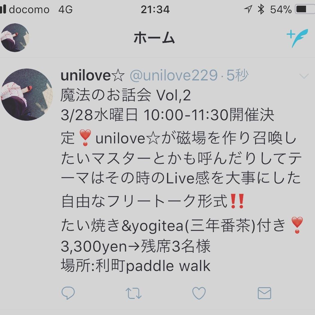 unilove☆魔法のお話会!Vol,1 Vol,2 開催❣️_f0223361_10214530.jpeg