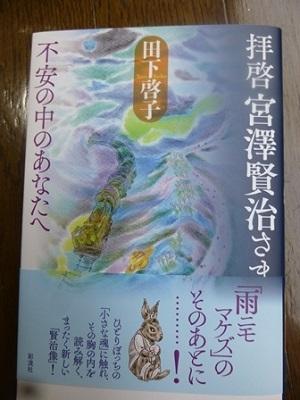 羽生君、おめでとう!_a0053480_06045997.jpg