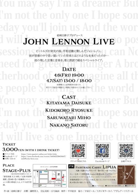 John Lennon LIVE チケットご予約フォームできました☆_c0180209_22534569.jpg