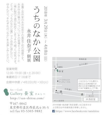 個展【うちのなか公園】のお知らせ_b0075027_15015260.jpg
