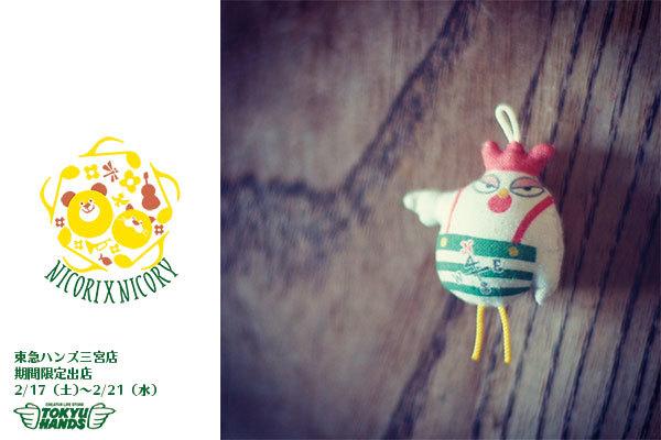 2/17(土)〜2/21(水)は、東急ハンズ三宮店に出店します!_a0129631_16462911.jpg