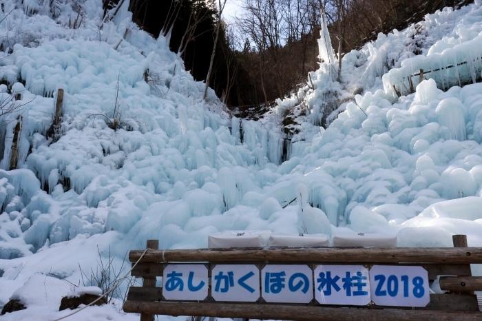 【あしがくぼの氷柱】_f0348831_23405678.jpg