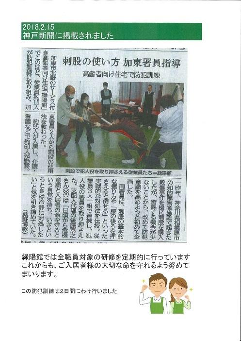 防犯訓練 神戸新聞掲載2018.2.15_e0163042_10102764.jpg