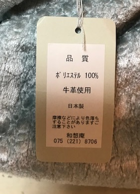 新年会・色無地にかざり錦の帯・商品紹介・ガマグチバッグ_f0181251_1628488.jpg