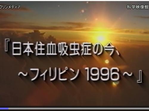 日本住血吸虫の今~フィリピン1996~を本日公開_b0115553_17323711.png