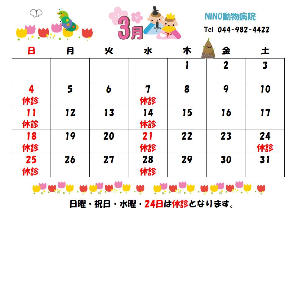 3月の診療日のお知らせ☆_e0288670_11215104.png