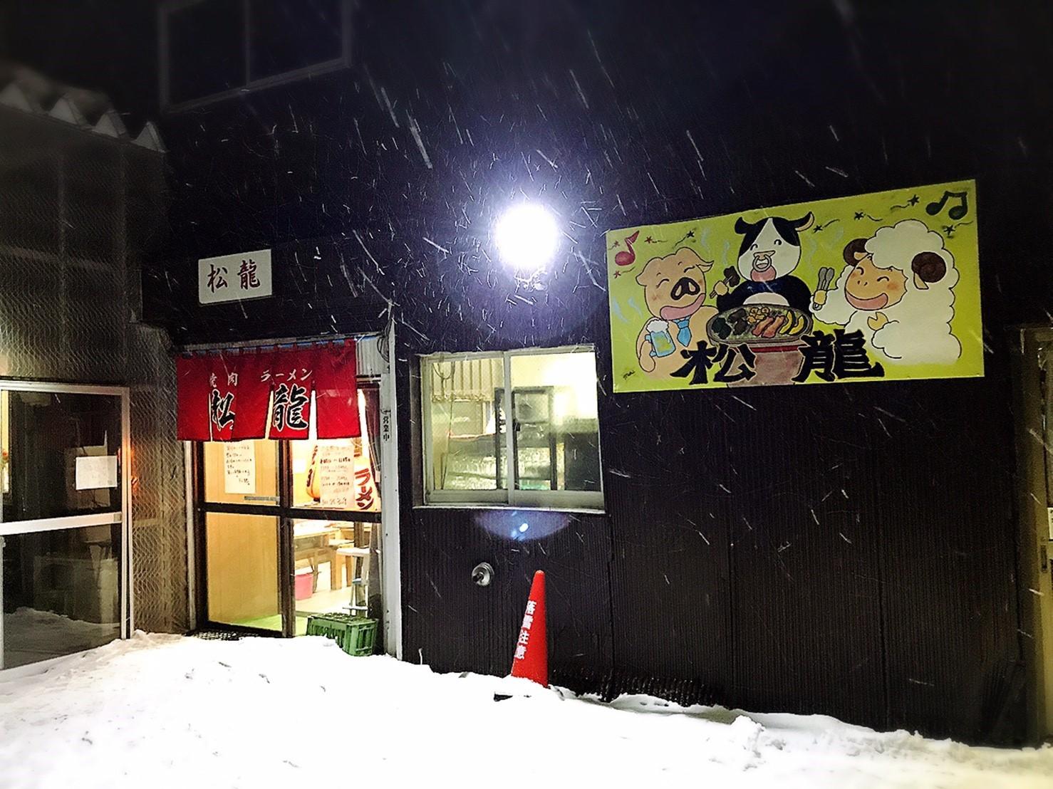 焼き肉ラーメン 松龍/岩見沢市_c0378174_23101901.jpg