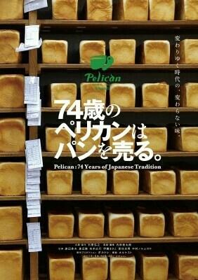 浅草のペリカン_f0255704_19515944.jpg