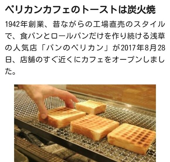 浅草のペリカン_f0255704_19520714.jpg