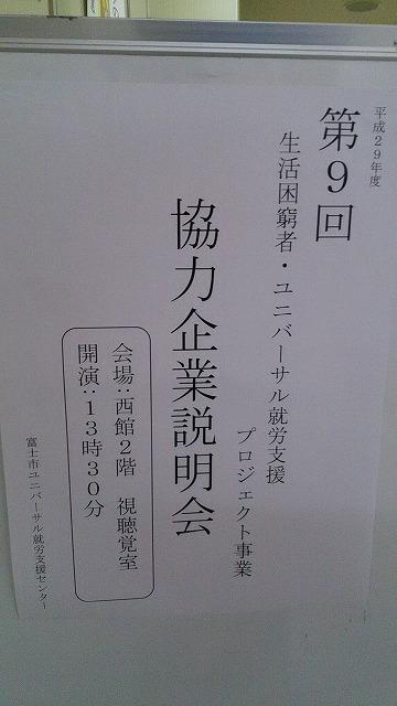 企業さんとともに「業務手順書」の作成も 「生活困窮者・ユニバーサル就労支援プロジェクト事業協力企業説明会」_f0141310_07434589.jpg