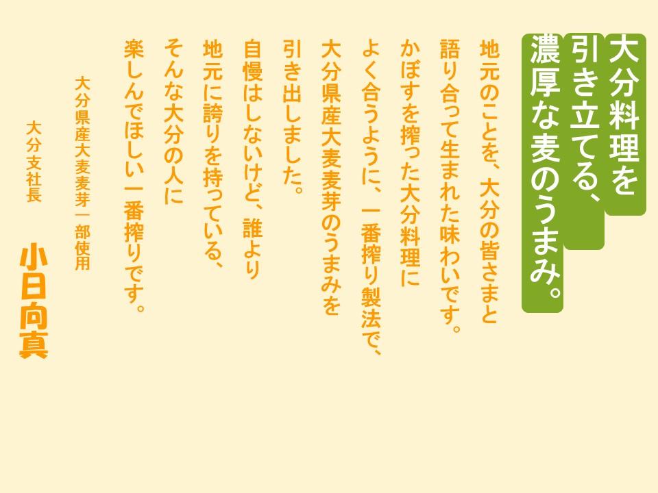キリン 一番搾り 大分に乾杯 2017夏~麦酒酔噺その817~カボス推しで_b0081121_672726.jpg