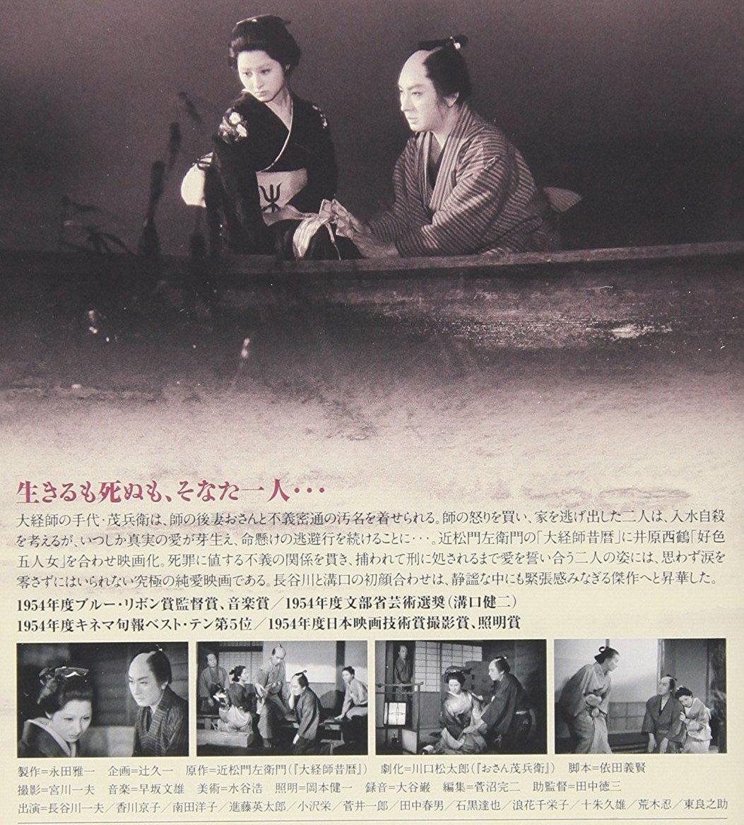 雨の恵比寿・・・不義密通・・・「近松物語」_f0152733_09342495.jpg