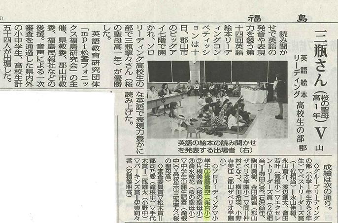 『第14回 英語絵本リーディングコンペティション』優勝♚_c0345439_15471206.jpg