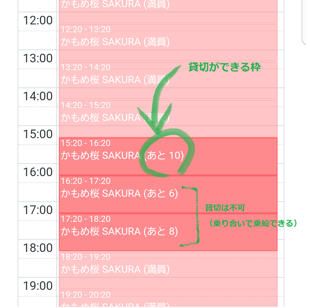 桜貸切クルーズの申込方法 How to book the chartered SAKURA_a0137142_11531871.png