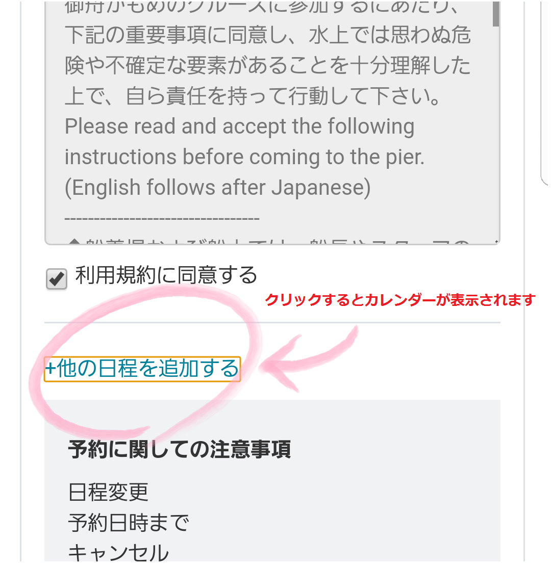 桜貸切クルーズの申込方法 How to book the chartered SAKURA_a0137142_11533455.png