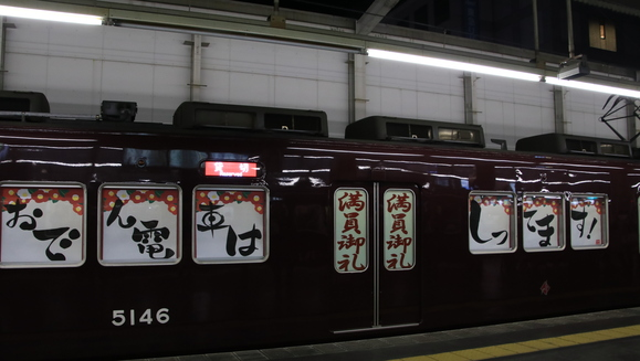 おでん電車 能勢5146F _d0202264_4282781.jpg