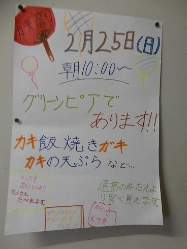 無添加!安浦かき祭り。11回目_e0175370_21513294.jpg