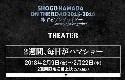 ON THE ROAD 2015-2016 2週間、毎日がハマショー_e0146484_11361386.jpg
