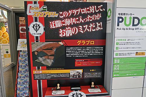 東京ビッグサイト問題抗議デモ ガンダムスタンプラリー_a0188487_10313153.jpg