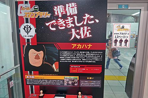 東京ビッグサイト問題抗議デモ ガンダムスタンプラリー_a0188487_10315816.jpg