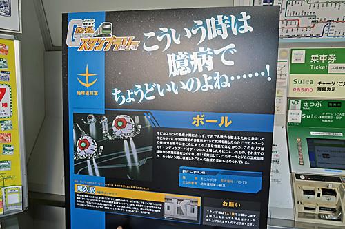 東京ビッグサイト問題抗議デモ ガンダムスタンプラリー_a0188487_10320478.jpg