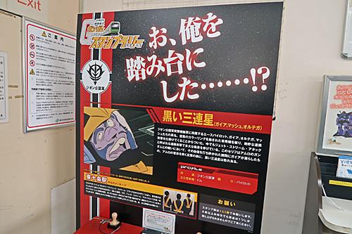 東京ビッグサイト問題抗議デモ ガンダムスタンプラリー_a0188487_10321158.jpg