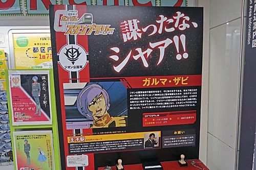 東京ビッグサイト問題抗議デモ ガンダムスタンプラリー_a0188487_10321602.jpg
