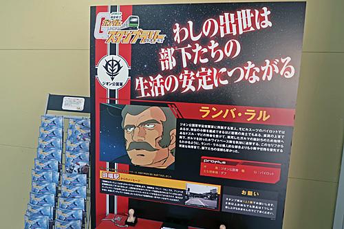 東京ビッグサイト問題抗議デモ ガンダムスタンプラリー_a0188487_10322552.jpg