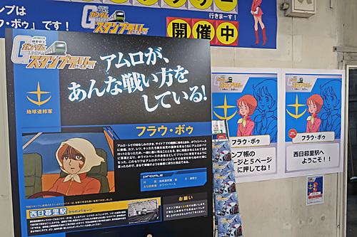 東京ビッグサイト問題抗議デモ ガンダムスタンプラリー_a0188487_10323180.jpg