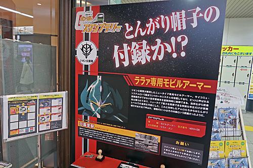東京ビッグサイト問題抗議デモ ガンダムスタンプラリー_a0188487_10323613.jpg