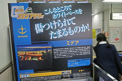 東京ビッグサイト問題抗議デモ ガンダムスタンプラリー_a0188487_10324300.jpg