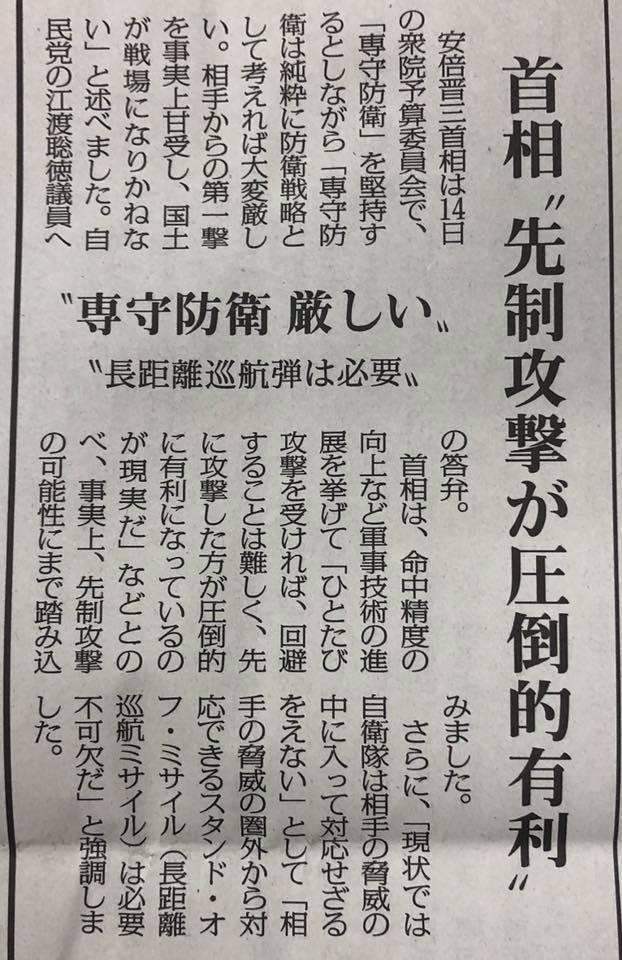 安倍首相 先制攻撃が圧倒的有利! : 発見の同好会