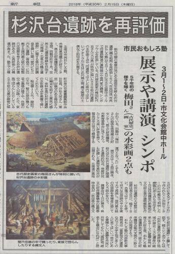 縄文杉沢台遺跡の大型住居_e0054299_11510499.jpg