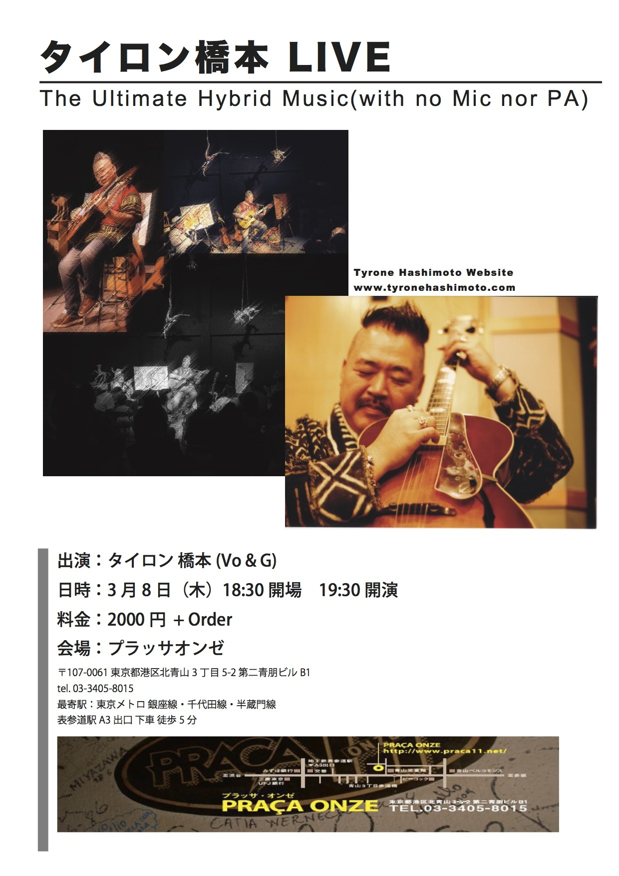 Tyrone Hashimoto 3月 ライブ情報_c0368808_22495929.jpeg