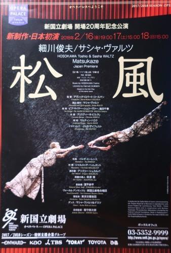 細川俊夫 : 歌劇「松風」(指揮 : デヴィッド・ロバート・コールマン / 演出 : サシャ・ヴァルツ) 2018年 2月18日 新国立劇場_e0345320_09545487.jpg