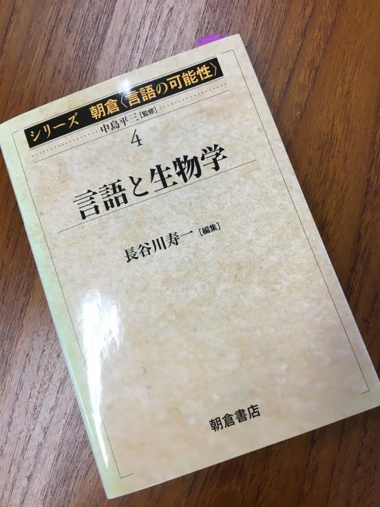言語の生物学的研究 : 大隅典子...
