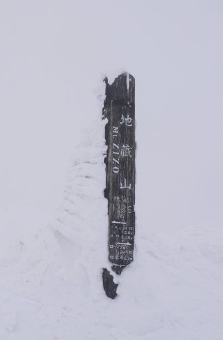 山形県山形市蔵王温泉スキー場 「樹 氷」_d0106628_15003667.jpg