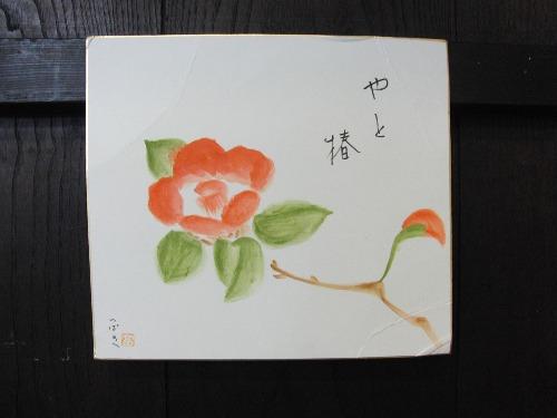 俳画 ~ 椿 ~_e0222340_15521132.jpg