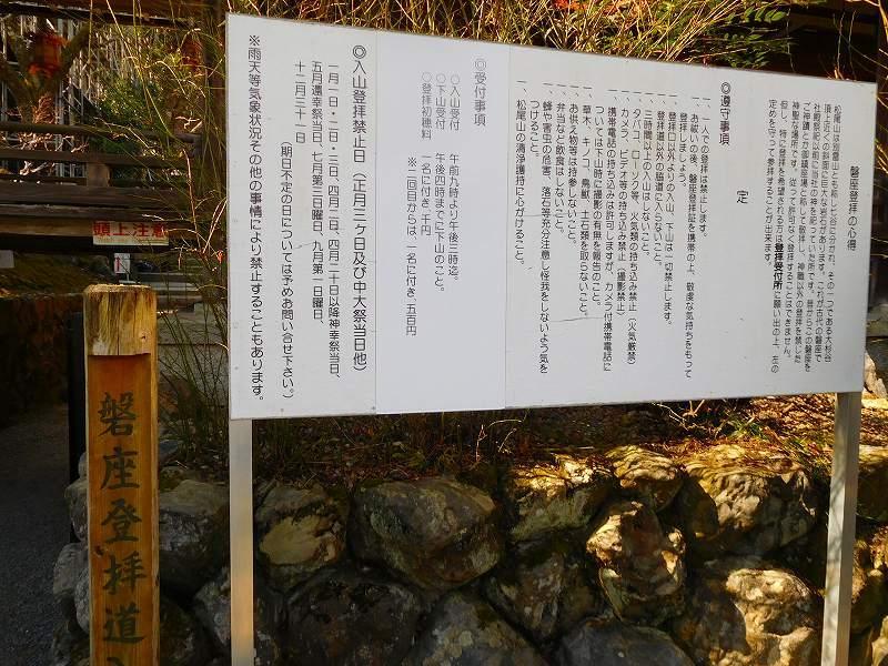 松尾大社の庭園「松風園・蓬莱の庭」20180208_e0237645_00563224.jpg