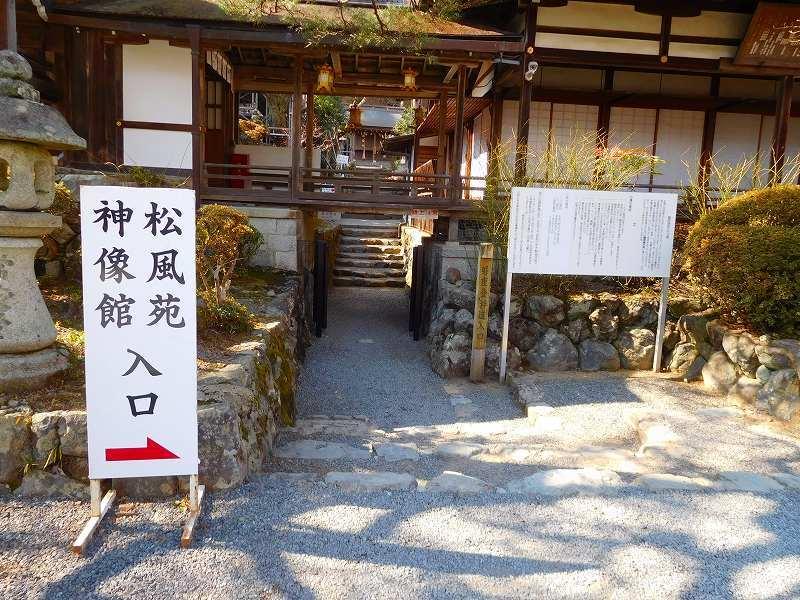 松尾大社の庭園「松風園・蓬莱の庭」20180208_e0237645_00563272.jpg