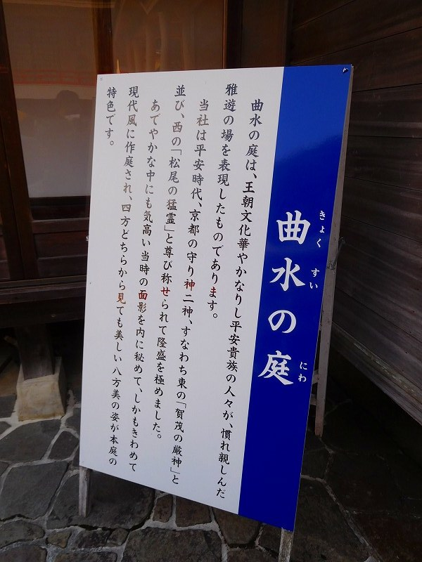 松尾大社の庭園「松風園・蓬莱の庭」20180208_e0237645_00563277.jpg