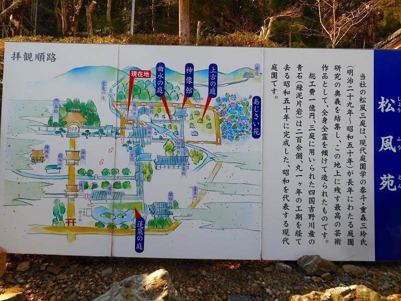 松尾大社の庭園「松風園・蓬莱の庭」20180208_e0237645_00563289.jpg