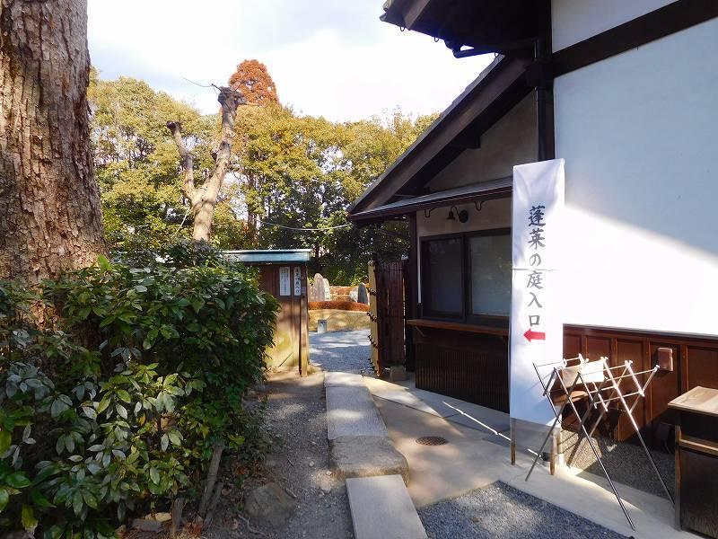 松尾大社の庭園「松風園・蓬莱の庭」20180208_e0237645_01062719.jpg