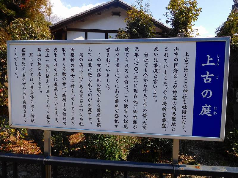 松尾大社の庭園「松風園・蓬莱の庭」20180208_e0237645_01062721.jpg