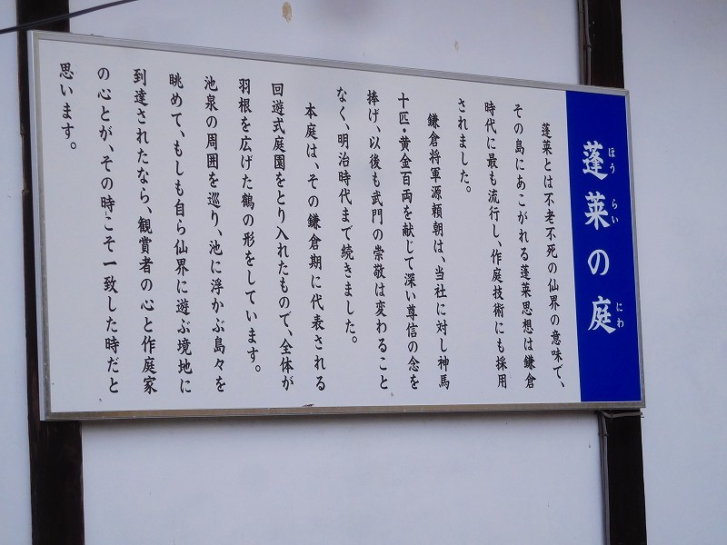 松尾大社の庭園「松風園・蓬莱の庭」20180208_e0237645_01062779.jpg