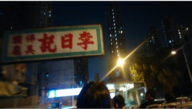 オープントップバス@人力車觀光巴士_b0248150_13131969.jpg
