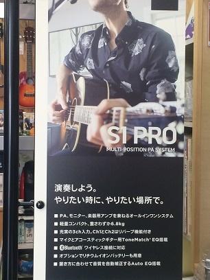 Bose S1 Pro / Multi-Position PA system_f0396756_14251822.jpeg