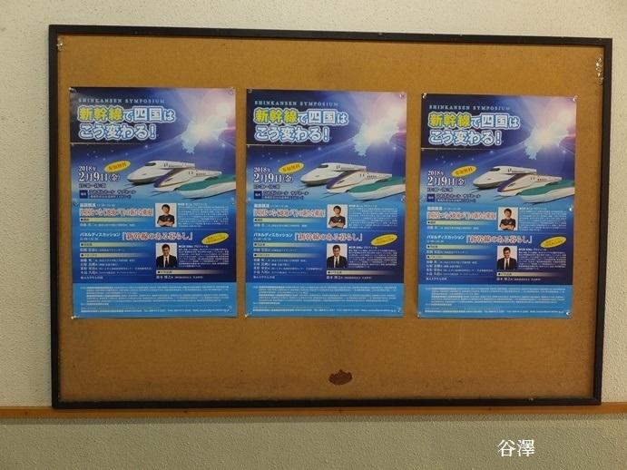 ○シンポジウム 「新幹線で四国はこう変る!」_f0111289_10442329.jpg