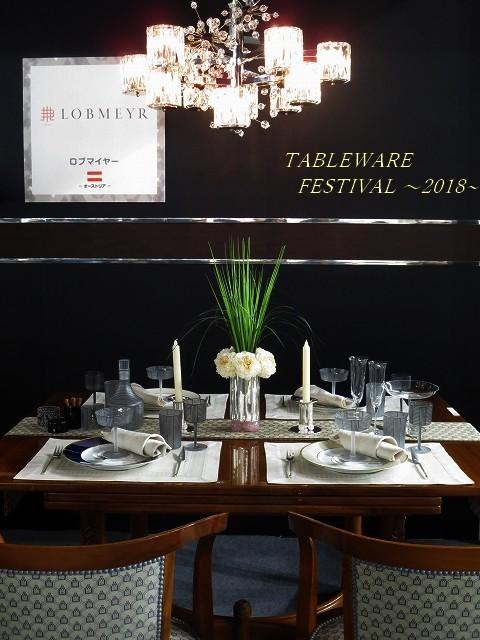 TABLEWARE  FESTIVAL 2018 彩・食・美の食卓_f0374092_22084319.jpg